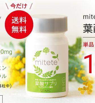 エーエフシー【mitete 葉酸サプリ】