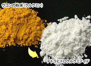 通常のウコン(クルクミン)の粉末とテトラヒドロクルクミノイドの粉末