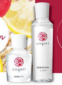 【Coyori 美容液オイル】
