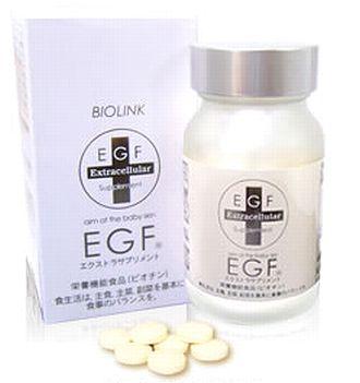 EGF配合のサプリメント
