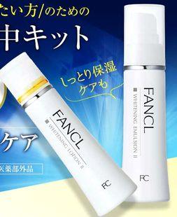 ファンケル【無添加ホワイトニング】シリーズ