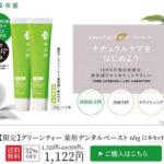 【グリーンティー 薬用デンタルペースト】2本セットでお得にお試し!100%天然成分で安心して、虫歯、歯周病予防、ホワイトニングを、その効果や使い方は?