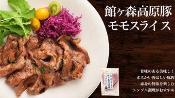 館ヶ森高原豚のモモスライスやばら肉のスライス