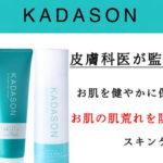 【KADASON(カダソン)スキンケア】脂性、脂漏性皮膚炎、赤み、かゆみ、ざらつきにお困りの方に!その効果や使い方、口コミは?