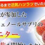 【紅珠漢(こうじゅかん)】100円お試し、低分子ポリフェノールで若さと元気を!その効果や効能、口コミは