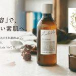 【ララヴィ】7DAYSトライアル!高級オイル仕立ての「オイルイン美容」でハリ、ツヤ、潤い素肌へ、その効果や使い方は?|試供品・サンプル・お試し