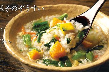 和の極みシリーズ 緑黄色野菜と玉子のぞうすい