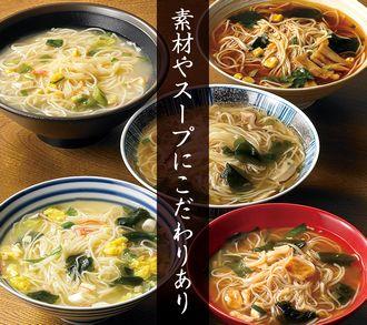 【ローカロ麺 定番シリーズ】
