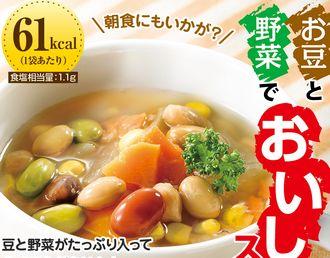 【ローカロなスープ】