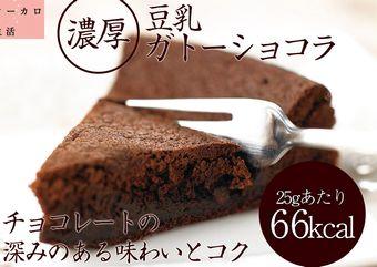 ローカロ【豆乳ガトーショコラ】