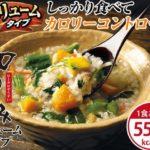 【ローカロ生活】お試しも!おいしく簡単にカロリーオフ、そのラインナップやお味、作り方、食べ方は?|試供品・サンプル・トライアル