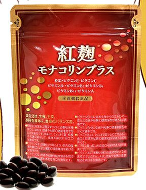 紅麹 モナコリンプラス