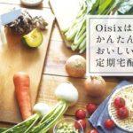 【Oisix(オイシックス)】お試しセットの内容や食材、特徴、口コミとは?|試供品・サンプル・トライアル