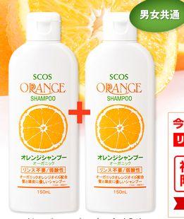 【オレンジシャンプー】