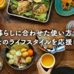 【おうちコープ】安心安全なコープ商品から新鮮お野菜、日用品まで毎週お届け!1品からでもOKな生協の宅配サービス、その内容や特徴は?
