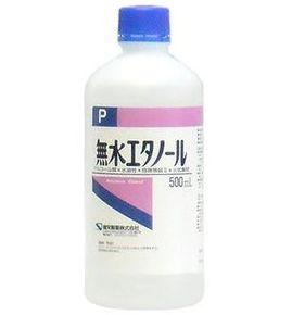 無水エタノールのボトル