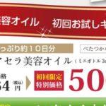 【ピュアセラ美容オイル】500円でお試し!セラミドを与え、年齢、乾燥、敏感ケアに!その効果や口コミは?