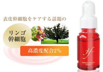 リンゴ幹細胞が配合された美容液