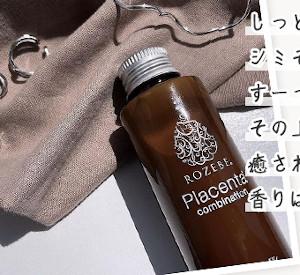 ROZEBE(ロゼべ)のエンリッチミルク(乳液)