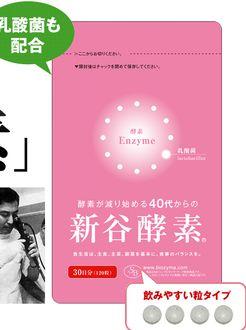 【新谷酵素】