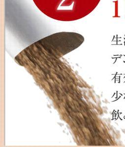 【生漢煎 防風通聖散】のスティック