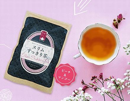 【スリムすっきり茶】