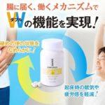 サンスター【ラクトフェリンS】1週間お試し!日本初、お腹すっきりと快適な目覚めをダブルでサポート!その効果や飲み方は?|試供品・サンプル・トライアル