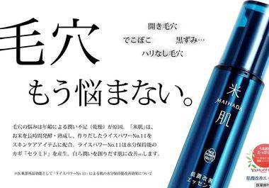 米肌の化粧水のボトル