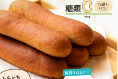 おいしそうな低糖質ふすま粉パン