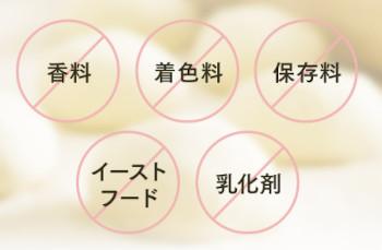 香料や着色料、保存料無添加の説明図